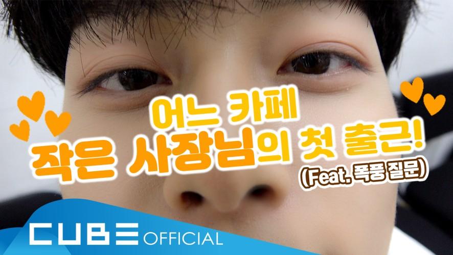 유선호 - 서노랑 #11 ('아이돌다방' 시즌3 포스터 촬영 + 첫 녹화 현장 비하인드)