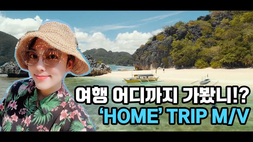 REVERSE PRIME - HOME (TRIP MV)