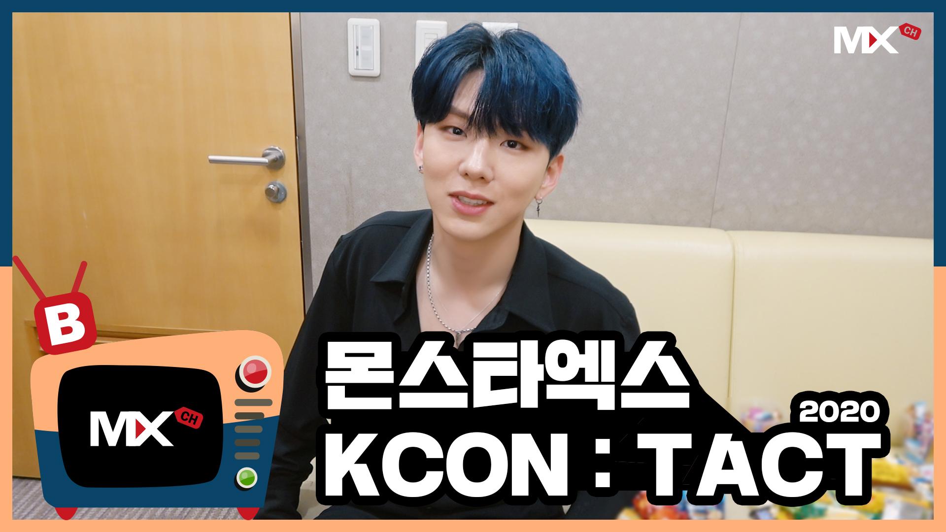 [몬채널][B] EP.184 KCON:TACT 2020 SUMMER