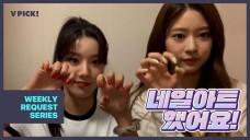 [IZ*ONE] EUNBI&MINJU showing off their nail art🌟💅