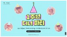 ♥호피폴라 1주년 디너 파티♥