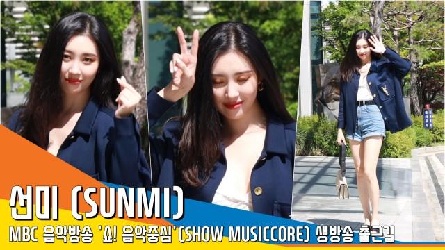 선미(SUNMI), 뜨거운 햇살아래 눈부신 미모(음악중심)[뉴스엔TV]