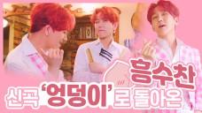 [김수찬 비하인드] 모든 스태프의 '흥'을 폭발하게 만든 신곡 '엉덩이' MV촬영 현장!!