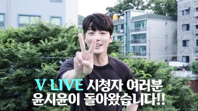 [트레인] V LIVE 시청자 여러분! 윤시윤이 돌아왔습니다!!