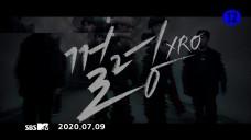 XRO(재로) Debut Single Track 1. '껄렁(Chuckle)' OFFICIAL MV (수록곡 Concept MV 선공개)