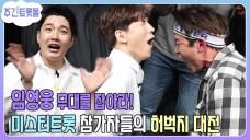 임영웅 무대를 잡아라! 미스터트롯 참가자들의 '미친' 허벅지 대전!!