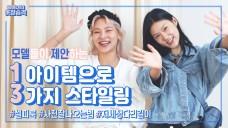 [옷장습격] 송해나가 습격한 모델들의 리얼한 옷장 ep.3