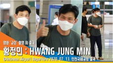황정민(HWANGJUNGMIN), 영화 교섭 촬영 차 출국 '카리스마 넘친 엄지척'[뉴스엔TV]