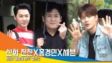 신화 전진X홍경민X세븐, '늙지않는 오빠들' (불후의명곡 출근길) [뉴스엔TV]