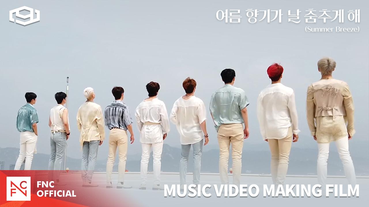 SF9 - '여름 향기가 날 춤추게 해 (Summer Breeze)' MUSIC VIDEO MAKING FILM