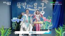 [예고] 전래동화 뮤지컬 <뚝딱하니 용궁> 공연 실황