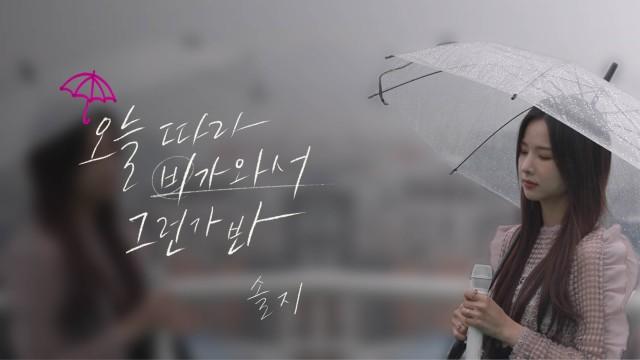 [우산라이브] 솔지(Solji) – 오늘따라 비가 와서 그런가 봐(Rainsagain) l Umbrella Live