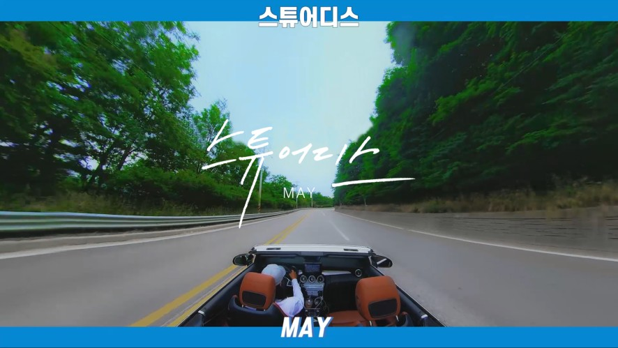 [MAY(메이)] '스튜어디스(Stewardess)' Lyric Video #2