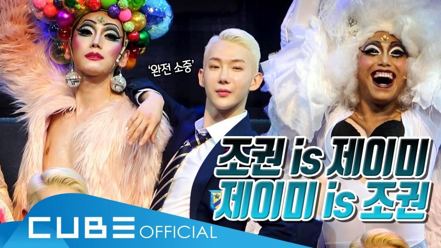 조권 - 뮤지컬 '제이미' 프레스콜 비하인드