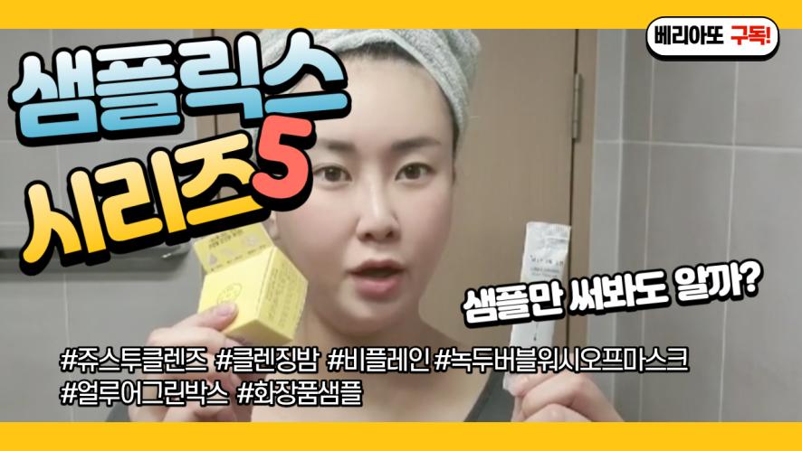 (ENG) 화장품샘플로 한달살기 - 쥬스투클렌즈 클렌징밤, 비플레인 녹두버블워시마스크