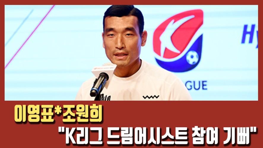 "[K-League] ""be happy to be a K-League Dream Assist"""