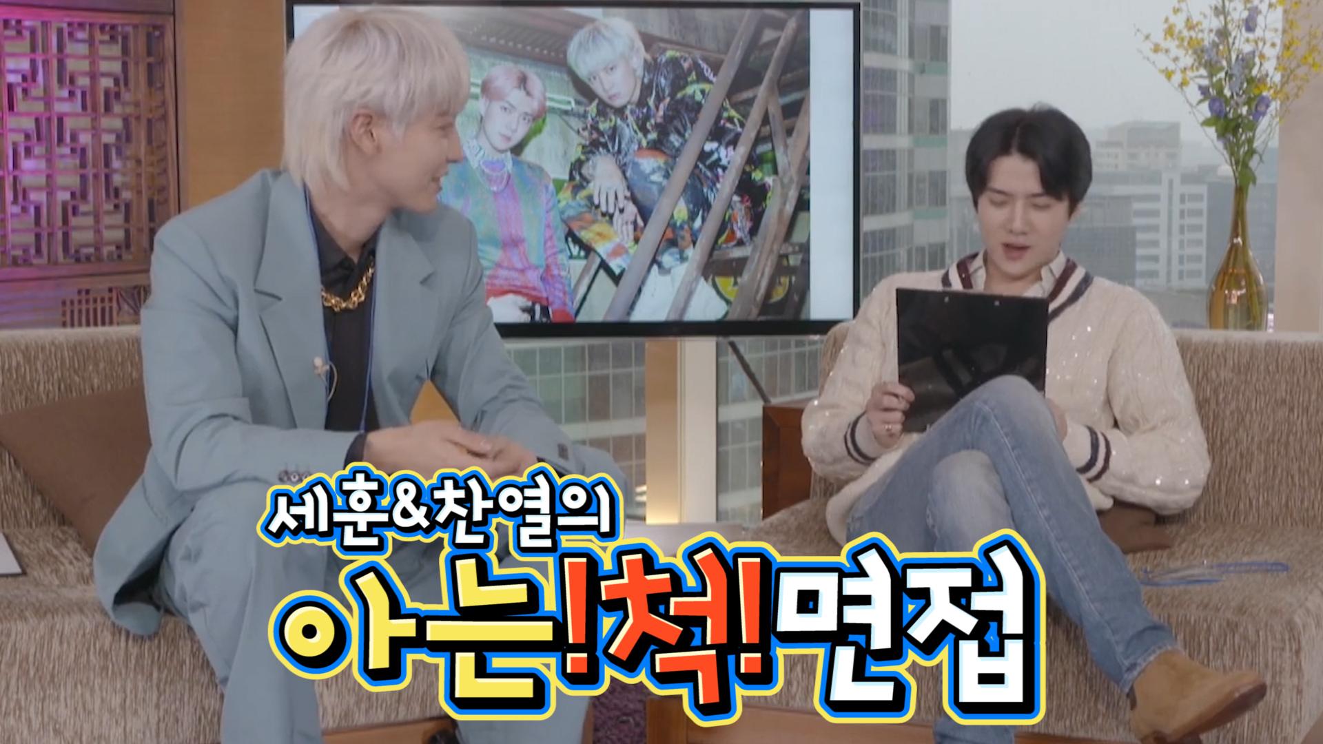 [EXO] 세찬이라면 면접 보는 ‼️척‼️만 해도 합격 아니었나👍 (EXO-SC's interview role play)