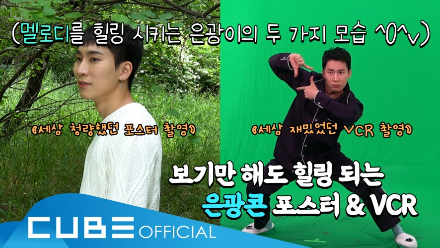 BTOB - Beatcom #113 (Watch Eunkwang Poster&VCR And Get Healing~💙)