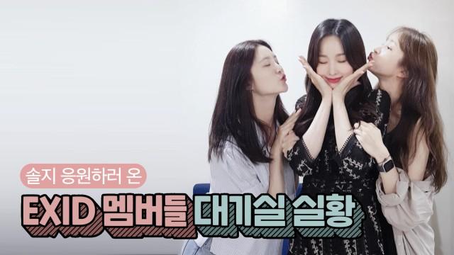 솔지의 신곡을 응원 온 EXID 멤버들!💕 l 인기가요 대기실 실황 Feat. 하니&정화