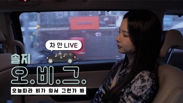 솔지(Solji) – 오늘따라 비가 와서 그런가 봐(Rainsagain) 차안라이브(Live) l 솔지 퇴근길 🎤