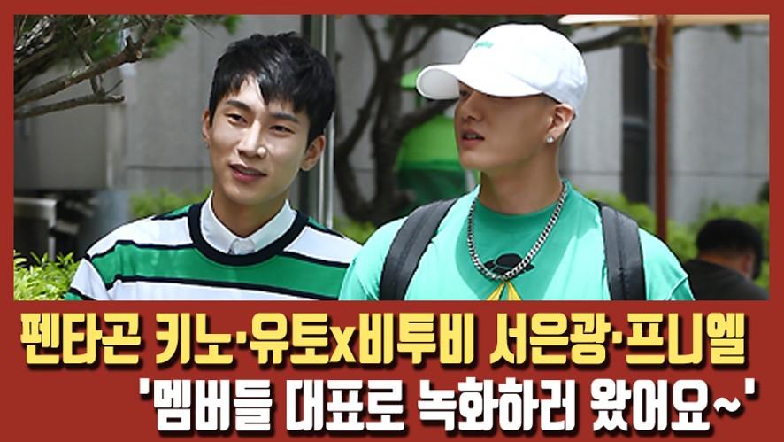 [PENTAGON X BTOB] arrived for KBS2's TV program 1
