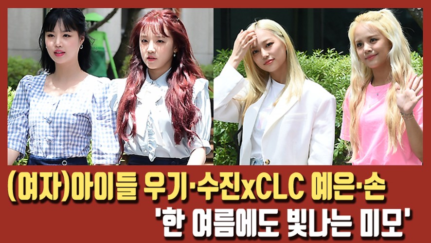 [(G)I-DLE X CLC] arrived for KBS2's TV program 2