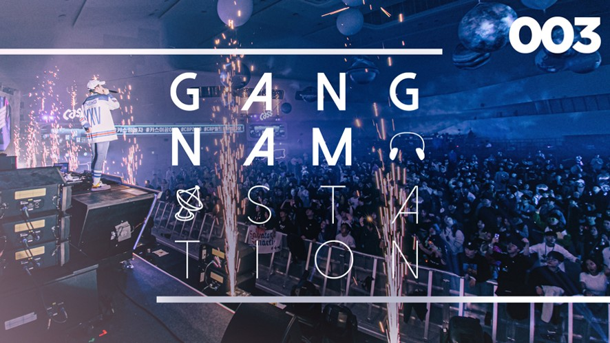 [EDM RADIO] 강남스테이션 3화 (GANGNAM STATION 003) HOST BY REVERSE PRIME
