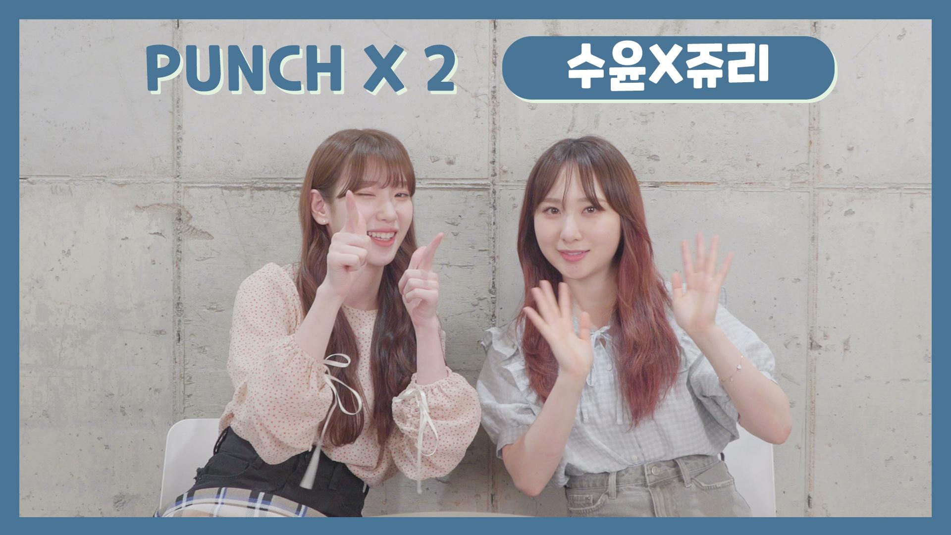 [PUNCH X 2] Chapter4. 수윤X쥬리