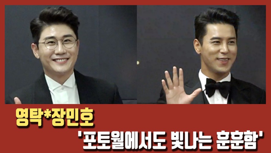 [YoungTak-Jang Minho] are seen at the event of MTN's Broadcast Advertising Festival 1