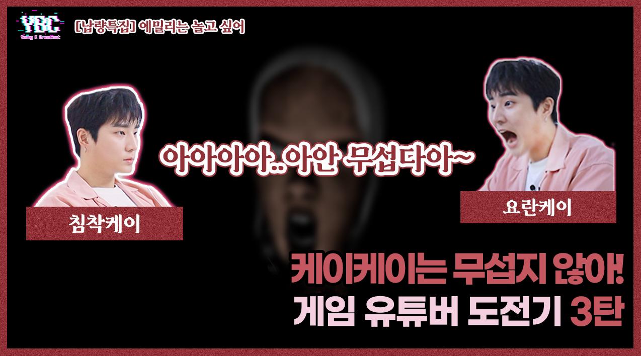 """[YBC(Young K Broadcast)] Ep.11 영케이의 """"공포"""" 게임 유튜버 도전기 3탄! 이겨냅니다.. 케이케이죠?"""