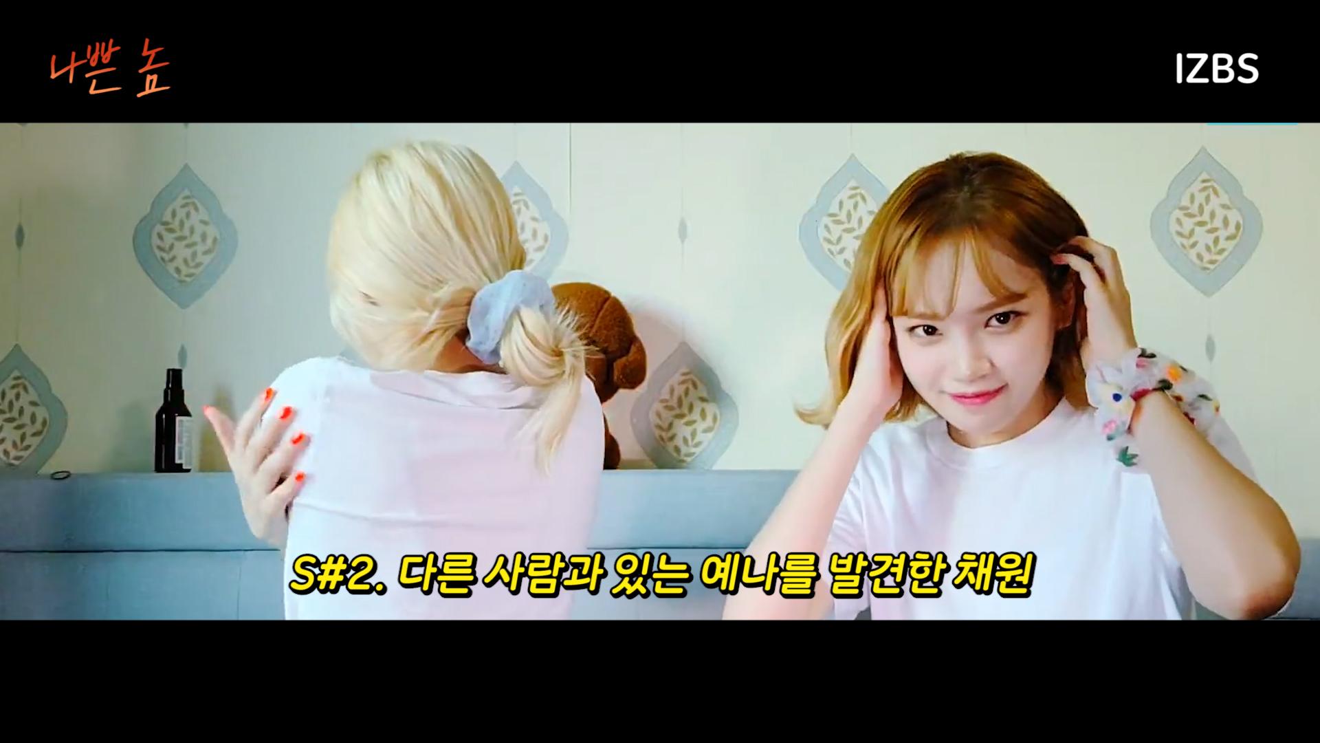 [IZ*ONE] 2020 최고의 기대작! 룸메즈의 '나쁜 놈' 최초공개🎬🎞️ (YENA&CHAEWON making music drama)