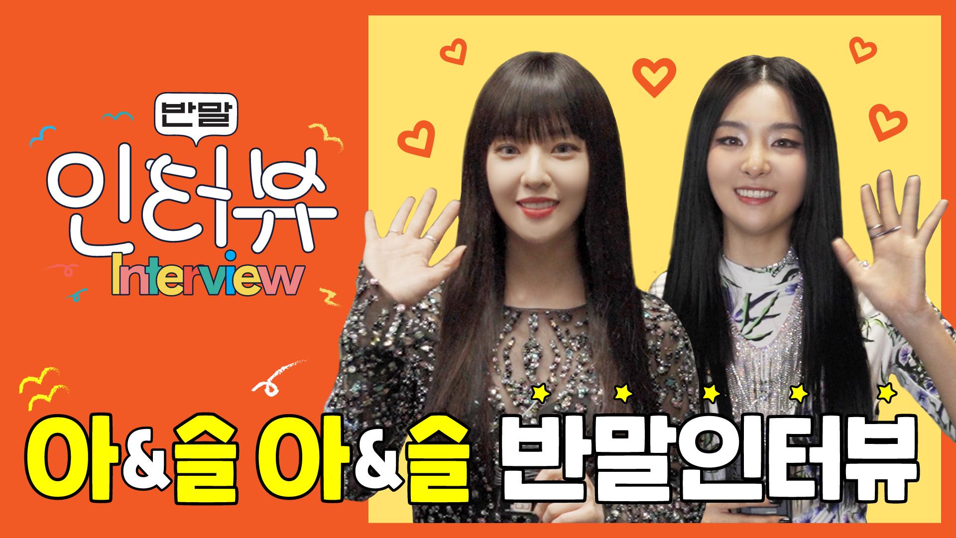 Red Velvet - IRENE & SEULGI 'Monster' 반말 인터뷰