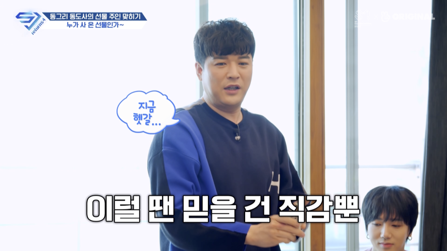 SJ Returns4 EP29 - Guts, I am getting a gut feeling~ Revealing Dong's housewarming presents