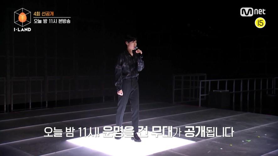 [I-LAND/4회 선공개 #2] 드디어 맞붙은 'I-LAND vs GROUND'! 총대 유닛 테스트 (BTS ♬Save ME) l 오늘 밤 11시 본방사수