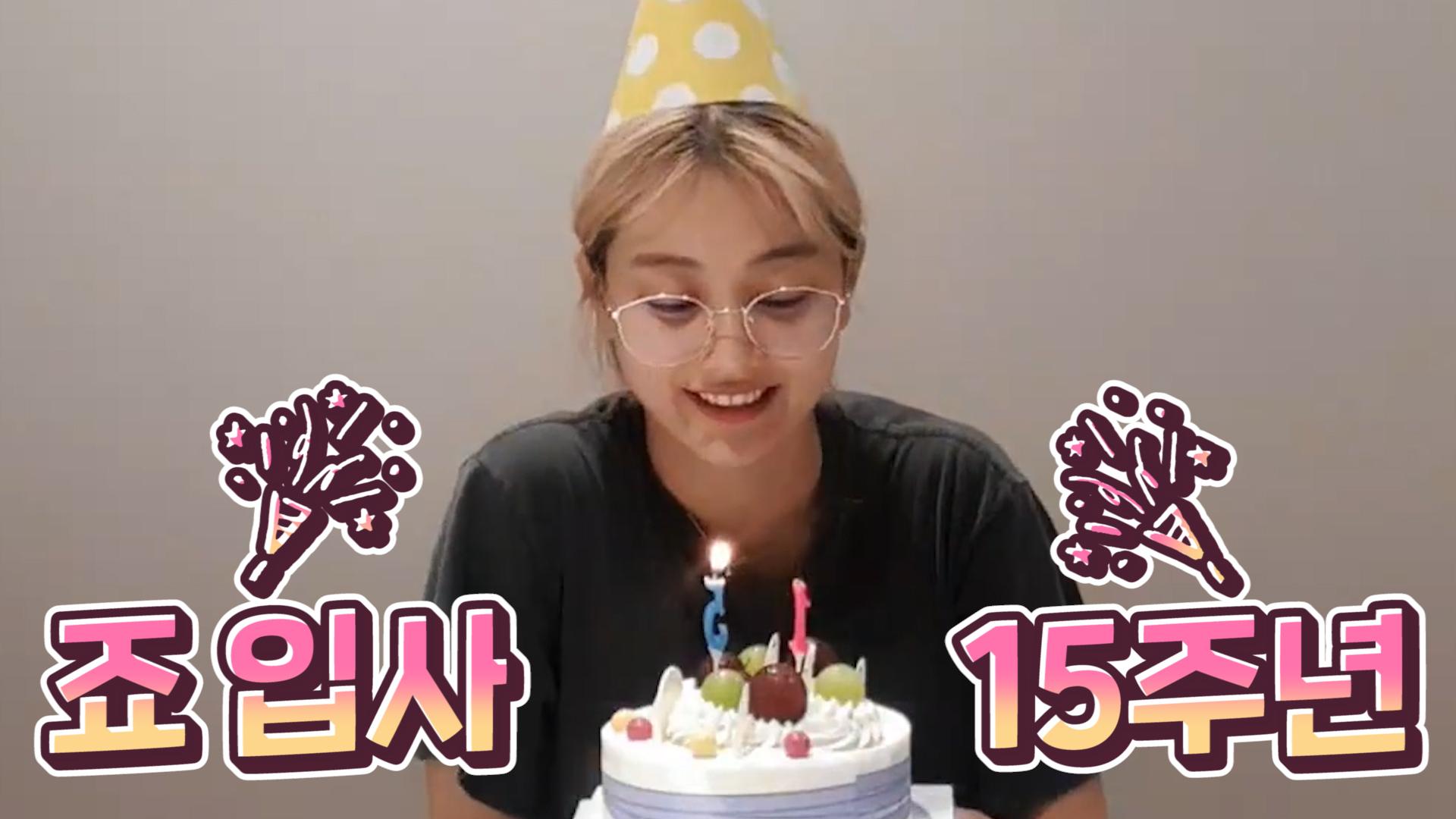 [TWICE] 🎉죠 15주년 축하 환상의 행성저글링쇼 보여드리겠습니다🌏 (Jihyo's 15th anniversary since joining JYP)