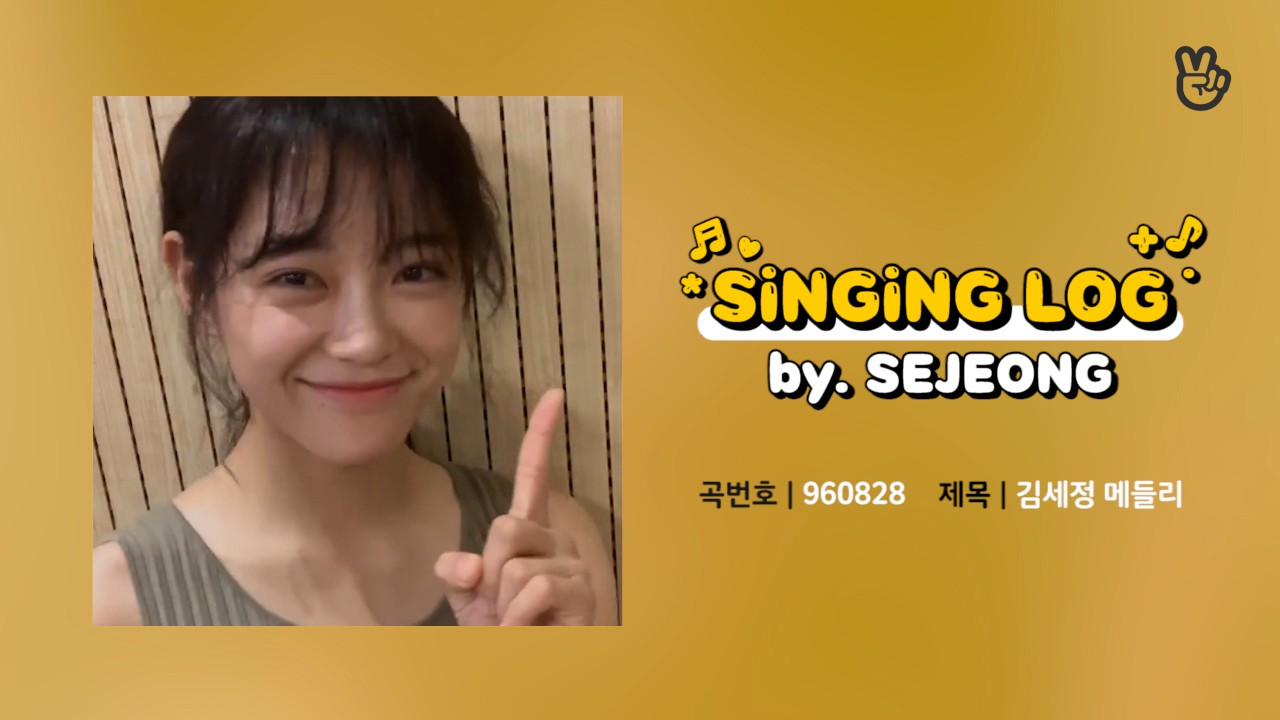 [VPICK! Singing Log] gugudan 세정의 싱잉로그🎤🎶 (SEJEONG's Singing Log)