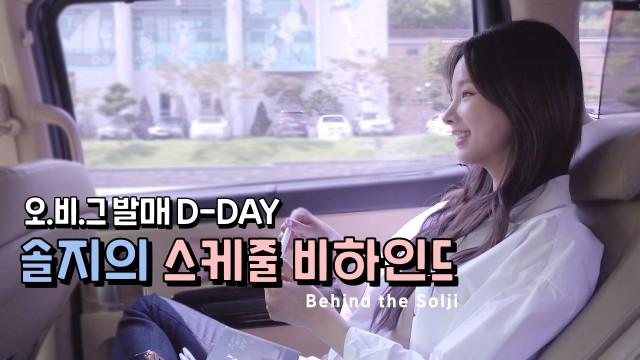 [Behind] 신곡 발매 D-DAY!  그날의 솔지 하루는? *감동 주의