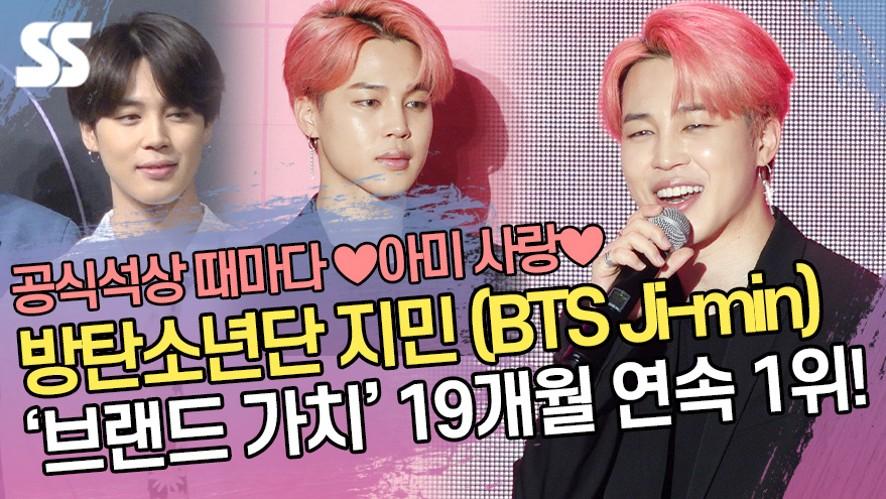 방탄소년단 지민(BTS Jimin) '브랜드 가치' 19개월 연속 1위 ♥아미 사랑도 TOP♥