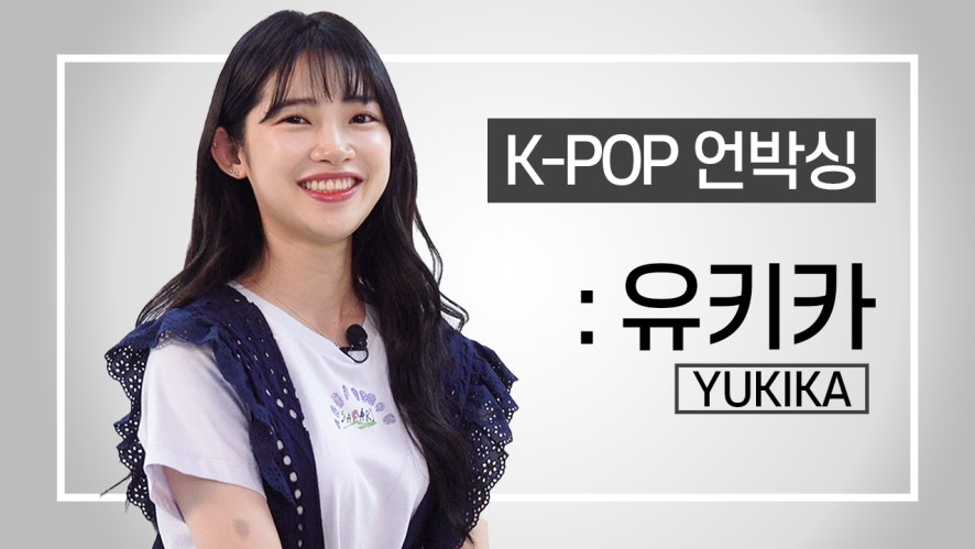 [K- POP 언박싱] 유키카 (YUKIKA) - 본인을 '서울 여자'라고 느낄 때는?