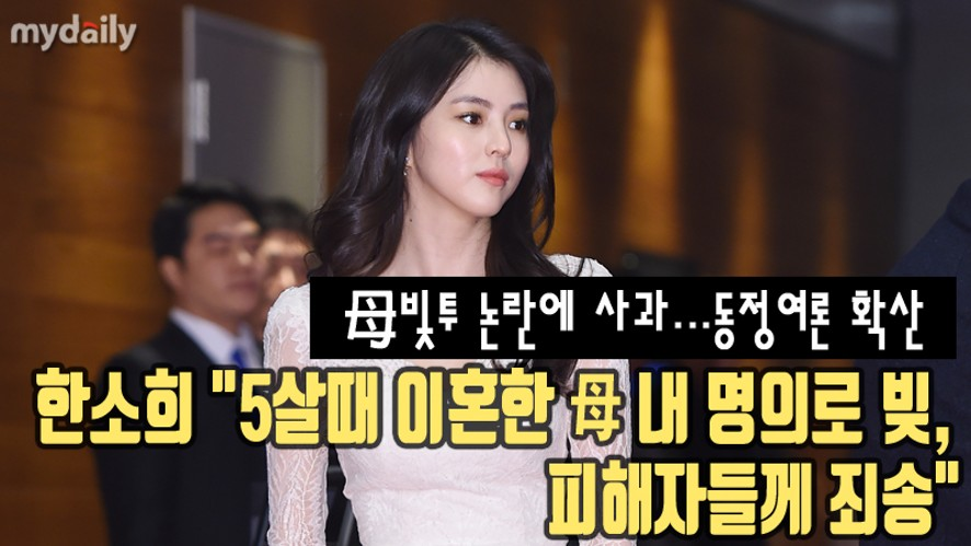 [Han Sohee] her mom doesn't pay her debts and she makes an apology