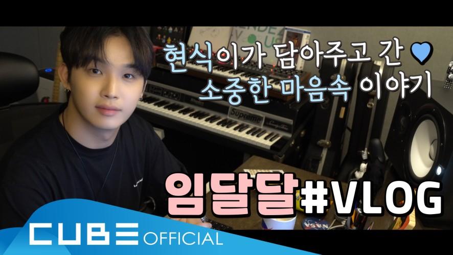 LIM HYUNSIK - Hyunsik's V log : Hyunsik's Precious Heartfelt Story