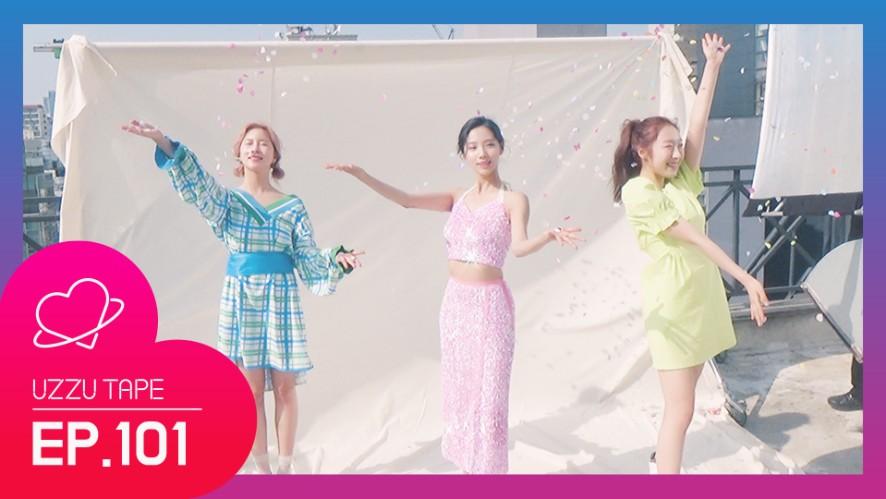 [UZZU TAPE] EP.101 뚜&름&다의 'Maps' 7월호 비하인드!