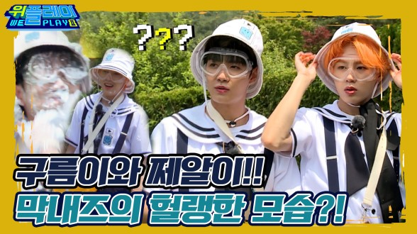 [4회 예고] 하성운과 JR 막내즈의 헐랭한 모습을 보고싶다면?! I 위플레이(Weplay) 시즌2