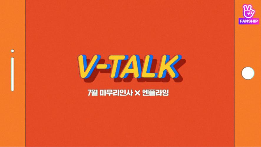 [V-TALK] End of July Greetings x N.Flying
