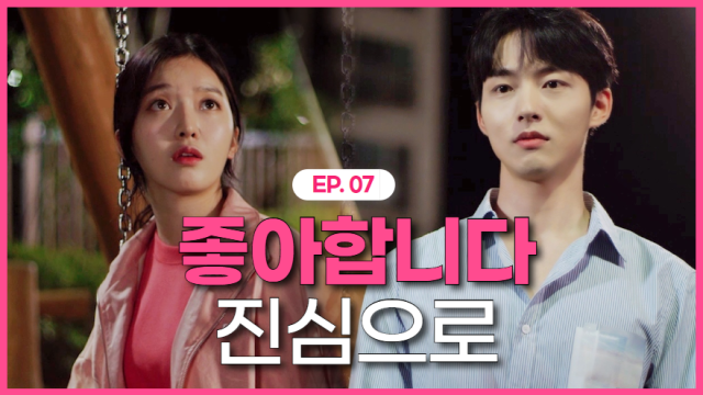 A breathtaking declaration of love [Today is Office, Tomorrow is Romance] - EP. 7