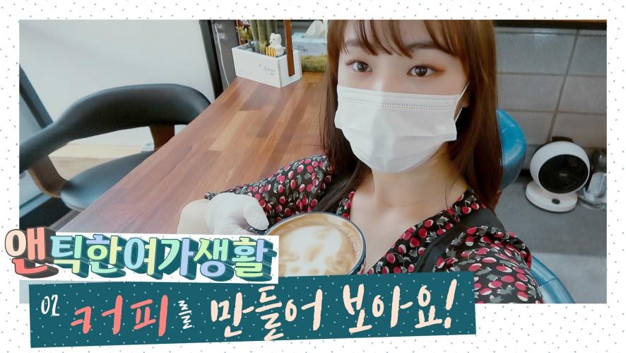 [GWSN_Vlog] 앤틱한 여가생활 Vlog Ep.2 커피를 만들어 보아요!