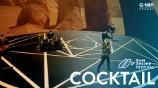 GMM ONLINE FESTIVAL : COCKTAIL