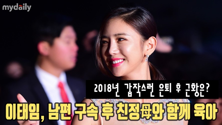 [Lee Tae-im] Recent post-retirement status, probably not coming back