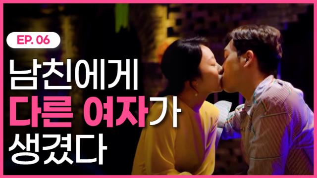남친이 키스하는 장면을 목격했다 [웹드라마 오늘은 오피스 내일은 로맨스] - EP.6