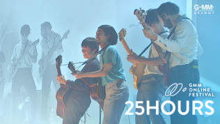 GMM ONLINE FESTIVAL : 25HOURS